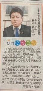 杉木 新聞